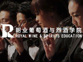 朗业葡萄酒与烈酒学院