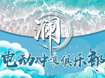澜·电动冲浪俱乐部(日月湾店)