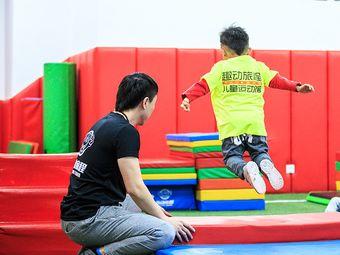 趣动旅程儿童运动馆(凤城国际店)