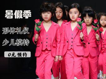潮童星少儿儿童模特形体(新都校区)