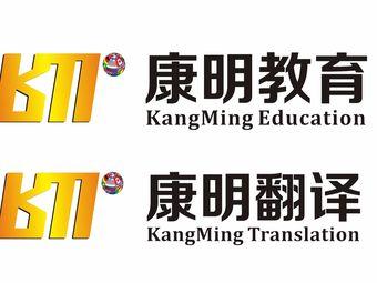 康明教育德语日语小语种培训翻译