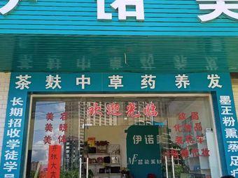 岑溪市伊诺美美容店