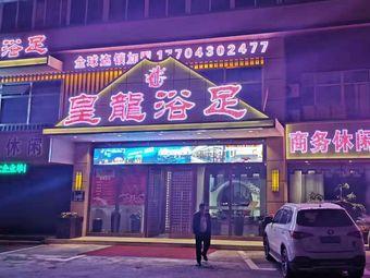 皇龙浴足(卫星路店)