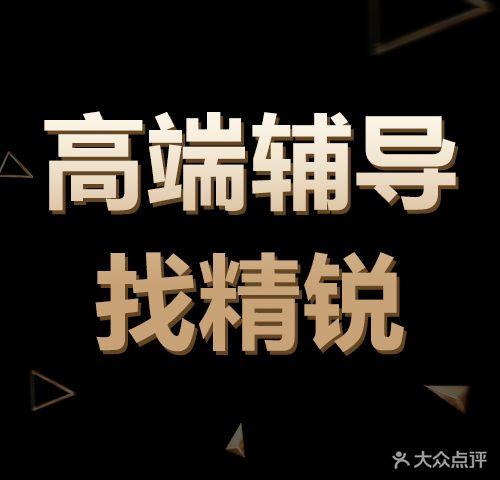 精锐教育(如皋海阳路店)