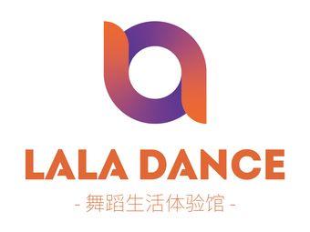 LALA DANCE 舞蹈室(阳光锦城店)