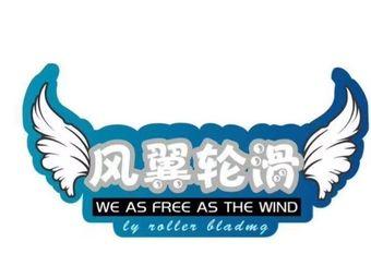 风翼轮滑运动培训中心(襄城鼓楼校区)