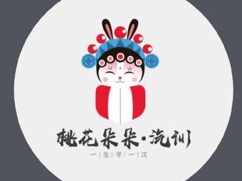 桃花朵朵汽训(狮山招大考场直营店)