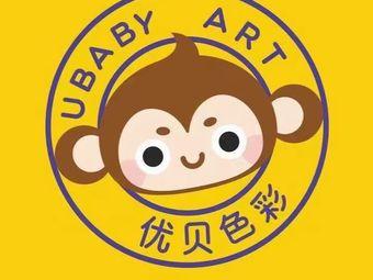 优贝色彩•儿童美术(南山路校区)