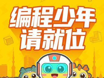 童程童美少儿编程乐高机器人(交大校区)