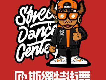 DC斯缀特街舞(万达店)