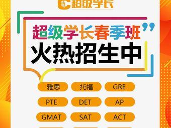 超级学长雅思托福SAT·GRE·GMAT·AP·A-Level