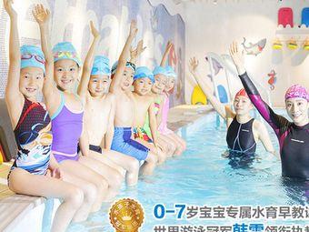 水孩子国际水育儿童游泳中心(新业广场店)