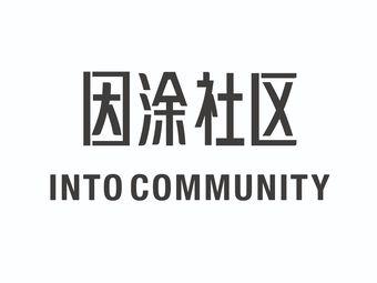 因涂社区INTO COMMUNITY