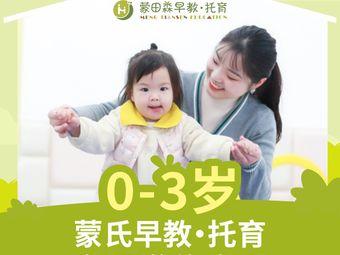 蒙田森国际早教•托育(中和店)