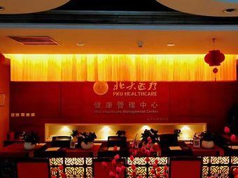 北大医疗健康管理中心·北京怡健殿诊所