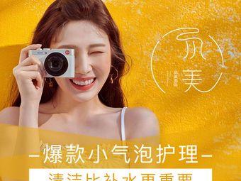 易美+皮肤管理(吾悦广场店)