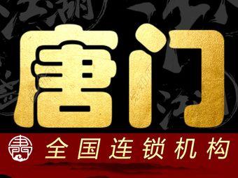 唐门刺青纹身(唐山店)