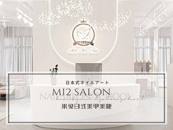 Mi2 Nail米兔日式美甲形象店(祖庙店)