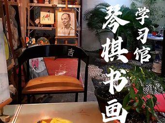 吉轩艺术琴棋书画学习馆