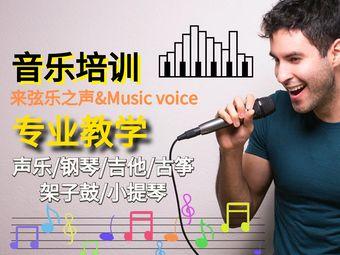 弦乐之声&MusicVoice 音乐培训