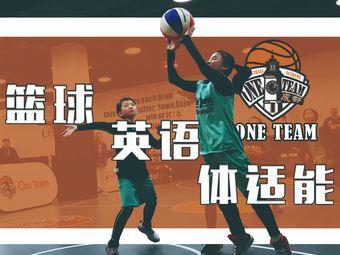 玩体One Team篮球培训学院