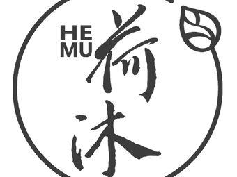 荷沐茶香花文化传播中心