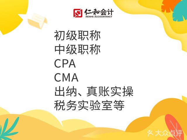 仁和会计培训(东海万达校区)