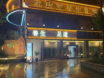 汉颐堂养生会馆