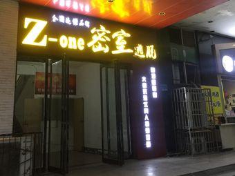 Z-one剧场密室(步行街店)