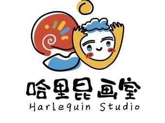 哈里昆画室