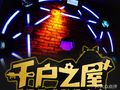 千户之屋沉浸式密室(中山路馆)