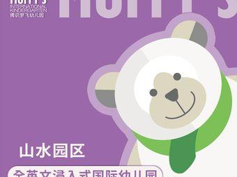 MUFFY' S博识梦飞幼儿园(山水文园店)