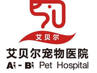 艾贝尔宠物医院(昆山店)
