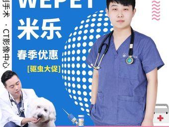 米乐动物医院哈尔滨中心医院