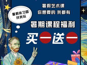 习园美术教育中心