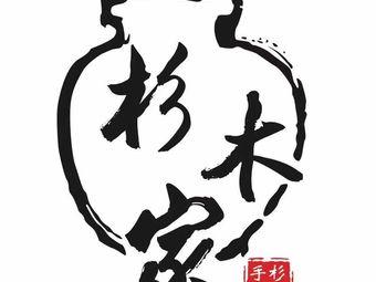 杉木家陶艺烘焙DIY手工坊