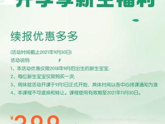 爱乐梵双语托班·乐高·英语·美学(蜀山中心)