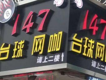 147台球俱乐部(复兴路店)