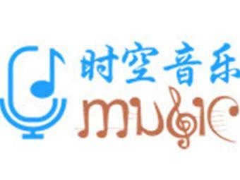 时空音乐(惠州江北分店)