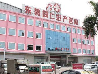东莞塘厦同仁妇产医院体检中心