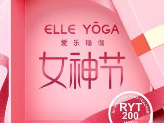 爱乐瑜伽ELLEYOGA(王府井店)