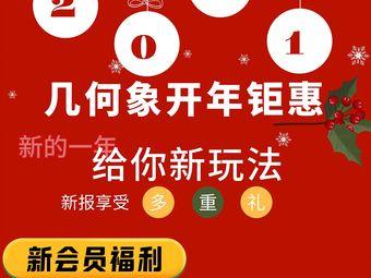 几何象思创活动中心(吴江爱琴海店)