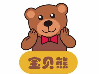 宝贝熊儿童感觉统合
