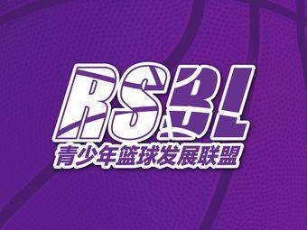 RSBL青少年篮球发展联盟(循礼门校区)