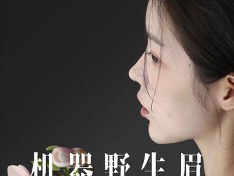 MOLI 茉莉半永久纹眉绣眉