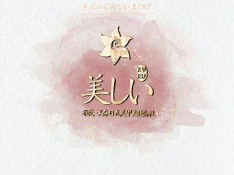雅梵·美奈日式美甲美睫会社(湖塘吾悦广场店)