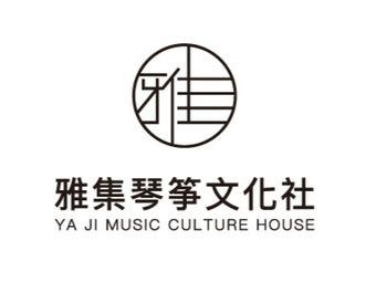 雅集琴筝·文化社