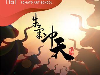 蕃茄田艺术天悦城中心