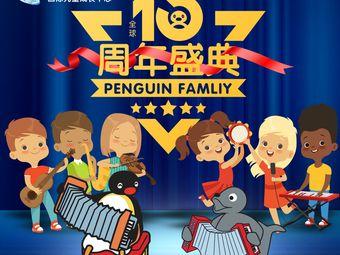 企鹅家全素质儿童中心(长白中心)