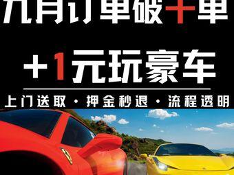 奇马租车•高端商务超跑租赁(徐汇店)